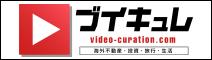 海外不動産、投資、旅行、生活の動画キュレーション型メディアサイト「ブイキュレ」